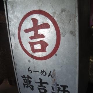 ラーメン 配達用 レトロ 昭和