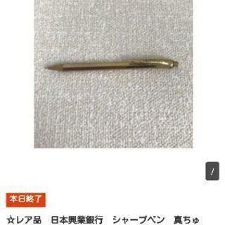 レア品 日本興業銀行 シャープペン 真ちゅう 黄銅