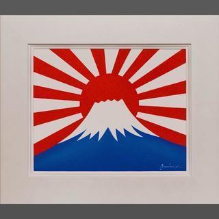 ●『旭日の富士山』●がんどうあつし直筆直筆真作絵画ホワイト額付朝...