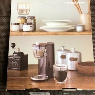コーヒーメーカー レコルト