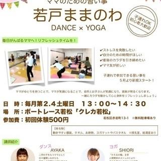 初心者大歓迎♥ヨガ&ダンス教室