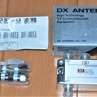 ***DX ANTENNA 4分配器 1端子間通電型(新品)1個***