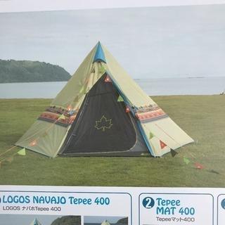 ロゴス テント400 セット