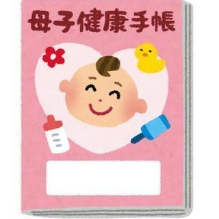 オリジナル母子手帳カバー作成します!