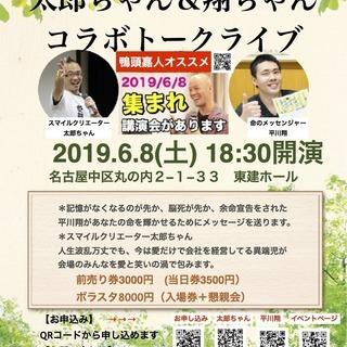 太郎ちゃん&平川翔コラボ講演会
