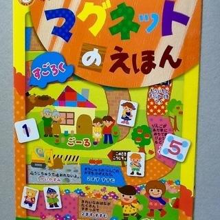 マグネット絵本と小学1年生向きの本