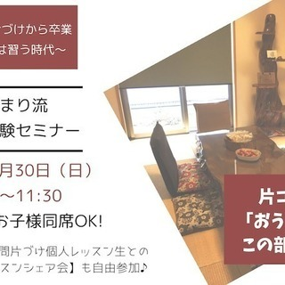 片コンハンナのおうちで【こんまり流片づけ体験セミナー】6月30日(...