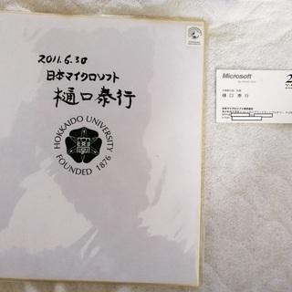 元日本マイクロソフト 樋口泰行氏のサイン及び名刺