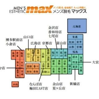 メンズ脱毛MAX 名古屋星ヶ丘店 - 名古屋市