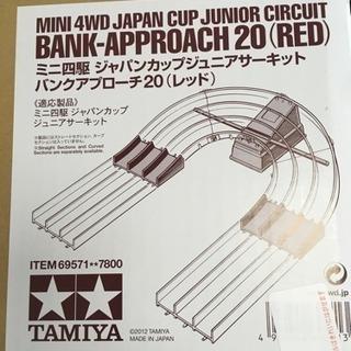 ミニ四駆 ジャパンカップjrサーキット バンクアプローチ20