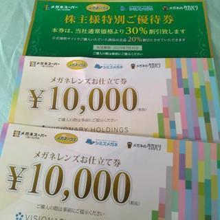 メガネスーパー30%割引券+メガネレンズお仕立券(1万円×2枚)...