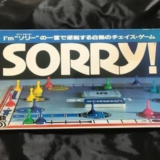 【ケナーパーカー】SORRY! /ソリー チェイスゲーム【定形外...