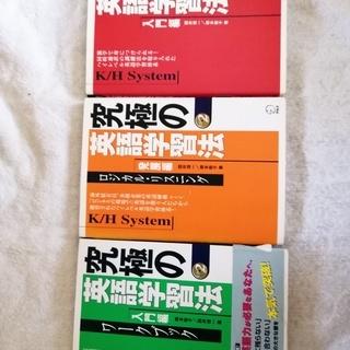 K/H System 究極の英語学習法