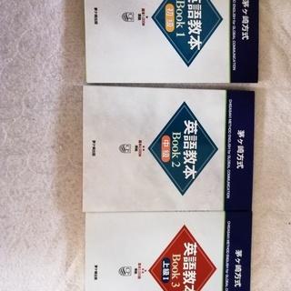 茅ヶ崎方式 英語教本Book 1~3 (初級・中級・上級)