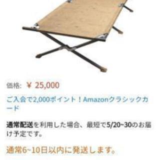 Coleman 日本未発売コット 未使用品