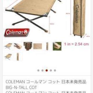 Coleman 日本未発売コット 未使用品 - 売ります・あげます