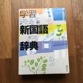 講談社 学習新国語辞典