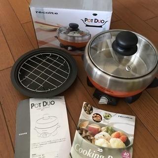 recolte Pot Duo レコルト  ポットデュオ RPD-1