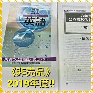 ★☆《非売品》31年度 3年間の公立高校入試セレクト【英語】☆★