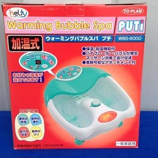 東京企画 ウォーミング バブルスパ model:WBS6000 動作品 元箱付き - 尼崎市