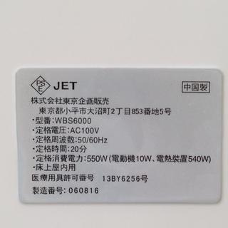 東京企画 ウォーミング バブルスパ model:WBS6000 動作品 元箱付き - 売ります・あげます
