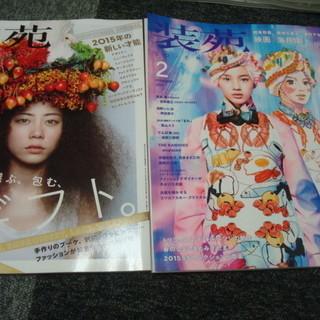 ファッション雑誌『装苑』 SO-EN 2008年ごろから2…