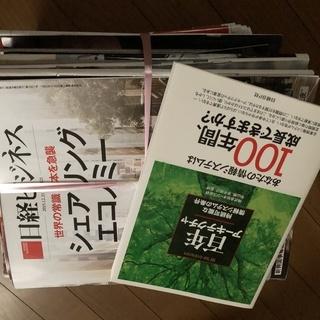 日経ビジネス2015年と百年アーキテクチャ