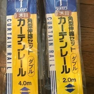 2本セット タチカワ木目伸縮カーテンレール ダブル 未使用未開封