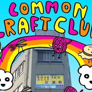 common craft club 2019.5