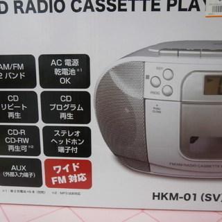 【引取限定】CDラジカセ HKM-01 お勧めです!【ハンズクラ...