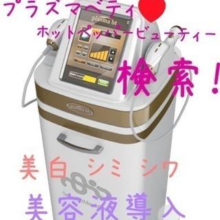 東新宿駅徒歩1分の美顔サロン