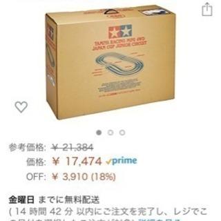 タミヤ ジャパンカップ ジュニア サーキット 取引中