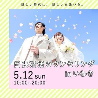 """【福島婚活】無料""""出張""""婚活カウンセリング【令和記念★無料婚活サー..."""