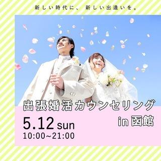 """【函館婚活】無料""""出張""""婚活カウン..."""