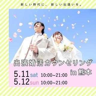 """【熊本婚活】無料""""出張""""婚活カウンセリング【令和記念★0円婚活サー..."""