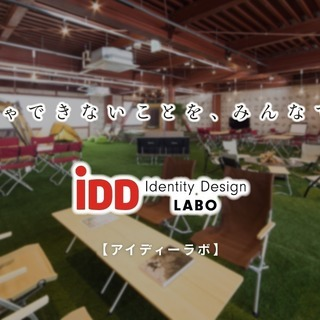 Identity Design Labo アイディーラボ #03
