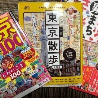 東京観光雑誌
