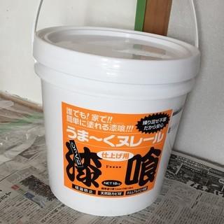 うまくぬれーる 漆喰 仕上げ用【白】 残り7.4kgで5kgと同...