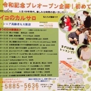おケイコのカルサロ プレオープン体験講座