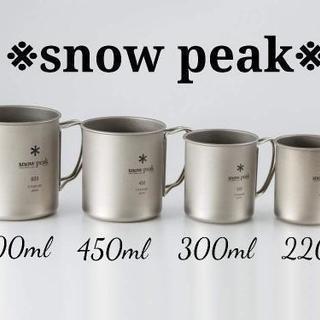 【未使用】Snow Peak マグ(スノーピーク チタンシングル...