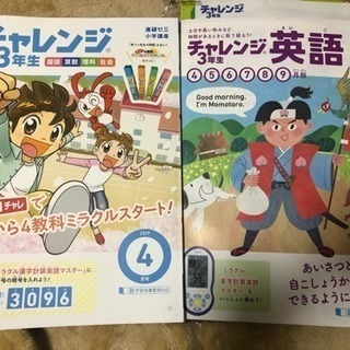 進研ゼミ小学講座3年生 4月特大号!