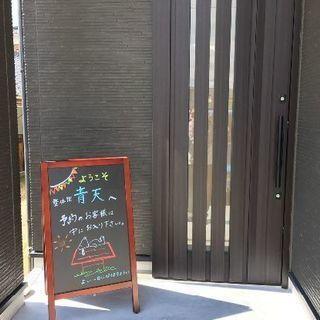 1日3名様限定 頭痛・腰痛専門の整体、無料体験会 − 愛知県