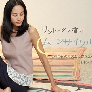 【6月28日】ムーンサイクルヨガ指導者養成講座(3日間)
