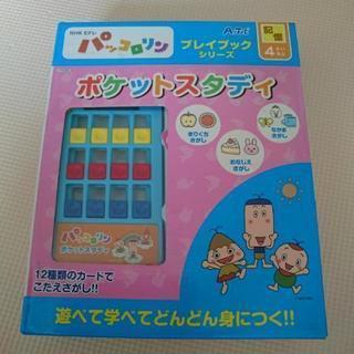 【知育絵本】パッコロリン ポケットスタディ