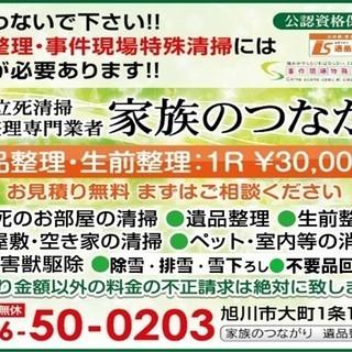 北海道新聞様・TBS様ご取材ありがとうございました。ごきぶり等の...