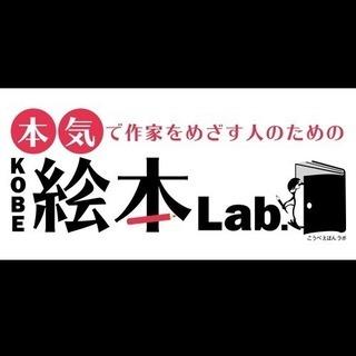 本気で作家をめざす人のための KOBE絵本Lab.