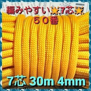 ★☆7芯 30m 4mm☆★50番★ パラコード★手芸とアウトド...