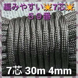 ★☆7芯 30m 4mm☆★59番★ パラコード★手芸とアウトド...