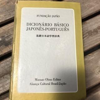 日本語ーポルトガル語 辞典