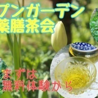春のオープンガーデン お気軽に薬膳茶会5月10日.14日